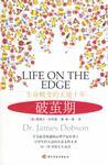 心理学书籍在线阅读: 破茧期:生命蜕变的关键十年