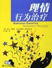 心理学书籍在线阅读: 理情行为治疗