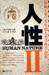 心理学书籍在线阅读: 人·性.F卷