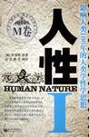 心理学书籍在线阅读: 人·性 M卷