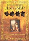 心理学书籍在线阅读: 哈佛情商