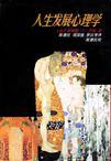 心理学书籍在线阅读: 人生发展心理学(原著第三版)