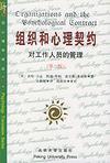 心理学书籍在线阅读: 组织和心理契约