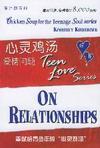 心理学书籍在线阅读: 心灵鸡汤:爱情问题