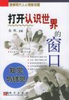 心理学书籍在线阅读: 打开认识世界的窗口(知觉与错觉)/图解现代人心理新话题