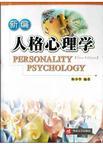 心理学书籍在线阅读: 新编人格心理学