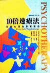 心理学书籍在线阅读: 10倍速療法-短期心理治療實戰錄