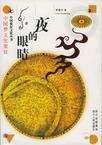 心理学书籍在线阅读: 夜的眼睛:中国梦文化象征