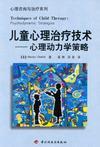 心理学书籍在线阅读: 儿童心理治疗技术