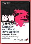 心理学书籍在线阅读: 移情与道德发展