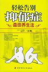 心理学书籍在线阅读: 轻松告别抑郁症:森田养生法