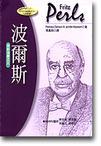 心理学书籍在线阅读: 波尔斯:完形治疗之父