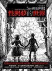 心理学书籍在线阅读: 性與夢的世界: 關於佛洛伊德