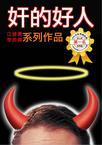 心理学书籍在线阅读: 奸的好人系列 全5册