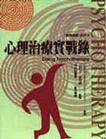 心理学书籍在线阅读: 心理治療實戰錄