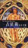 心理学书籍在线阅读: 占星术完全手册