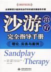 心理学书籍在线阅读: 沙游治疗完全指导手册:理论、实务与案例
