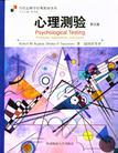 心理学书籍在线阅读: 心理测验-第五版
