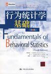 心理学书籍在线阅读: 行为统计学基础(第9版)
