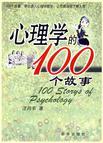 心理学书籍在线阅读: 心理学的100个故事