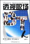 心理学书籍在线阅读: 透视职场BT人
