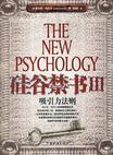 心理学书籍在线阅读: 硅谷禁书III:吸引力法则