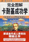 心理学书籍在线阅读: 完全图解卡耐基成功学