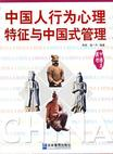 心理学书籍在线阅读: 中国人行为心理特征与中国式管理