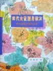 心理学书籍在线阅读: 当代女性独身教友