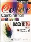心理学书籍在线阅读: COLOR COMBINATION色彩设计师配色密码(全彩)