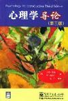 心理学书籍在线阅读: 心理学导论(第三版)