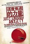 心理学书籍在线阅读: 适度焦虑的力量--如何应对不可知的商业世界