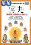 心理学书籍在线阅读: 图解冥想:解除压力最好的一种方法(修心坊02)