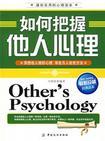 心理学书籍在线阅读: 如何把握他人心理(#)