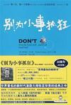心理学书籍在线阅读: 别为小事抓狂/别为小事抓狂