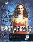 心理学书籍在线阅读: 世界情色电影精品鉴赏(全两册)第二辑