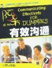 心理学书籍在线阅读: 有效沟通