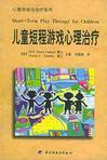 心理学书籍在线阅读: 儿童短程游戏心理治疗