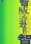 心理学书籍在线阅读: 智威汤逊的智——龙媒广告选书
