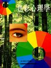 色彩心理学初学者指南