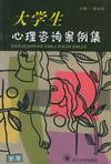 心理学书籍在线阅读: 大学生心理咨询案例集
