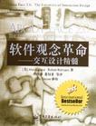 心理学书籍在线阅读: 软件观念革命