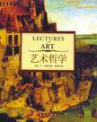 心理学书籍在线阅读: 艺术哲学