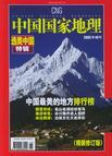 心理学书籍在线阅读: 《中国国家地理 》选美中国特辑
