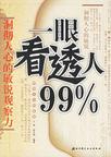 心理学书籍在线阅读: 一眼看透人99%