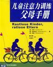 心理学书籍在线阅读: 儿童注意力训练父母手册