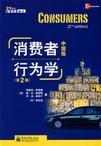 心理学书籍在线阅读: 消费者行为学(中国版)(第2版)