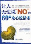 """心理学书籍在线阅读: 让人无法说""""NO""""的60个攻心说话术"""