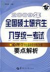 心理学书籍在线阅读: 2008年全国硕士研究生入学统一考试心理学专业基础综合考试大纲要点解析