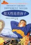 心理学书籍在线阅读: 按天性培育孩子